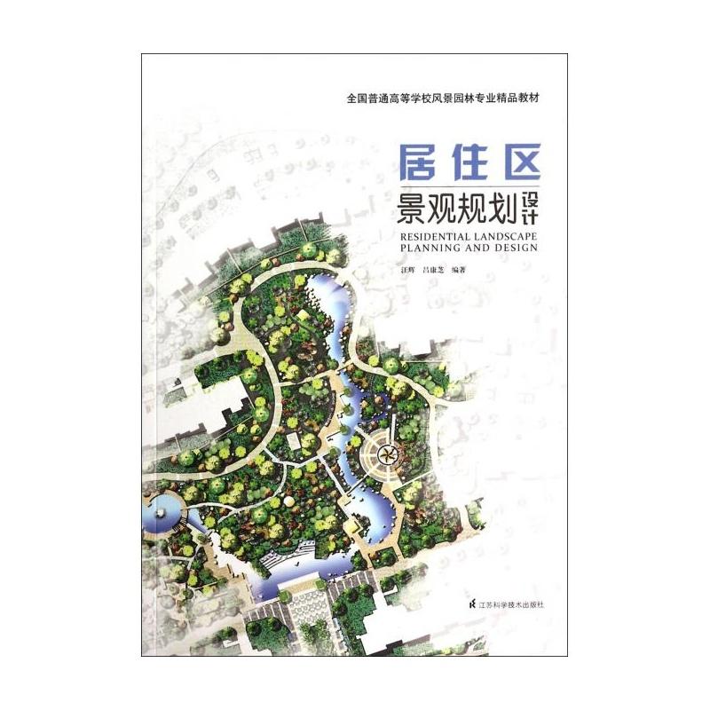 居住区景观规划设计(全国普通高等学校风景园林专业精品教材)