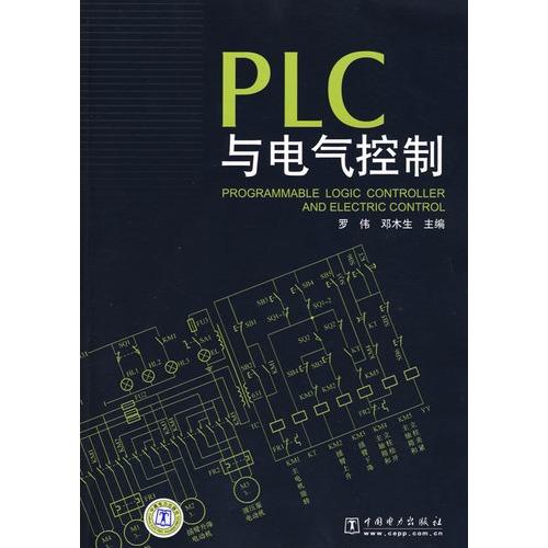 基础知识上,重点介绍了现代plc基本原理及在电气控制