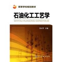 《石油化工工艺学(邹长军)》封面