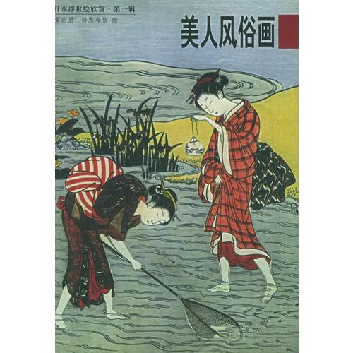 日本浮世绘欣赏 第一辑 美人风俗画4