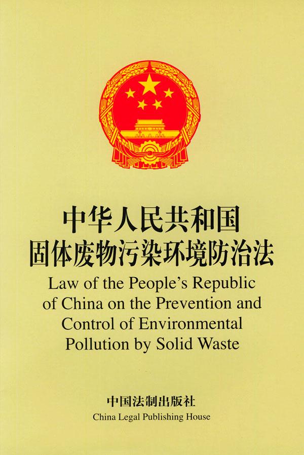 人民共和国固体废物污染环境防治法(英汉对照