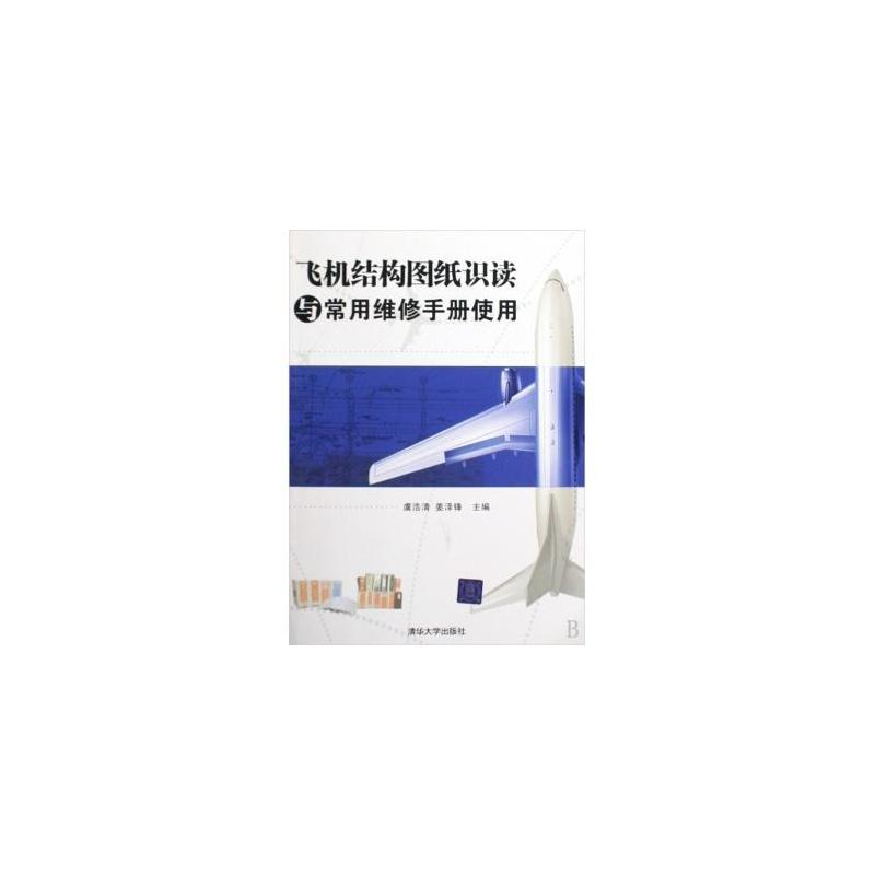 《飞机结构图纸识读与常用维修手册使用》