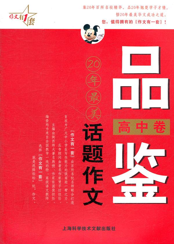 话题卷-背诵20年最美高中图书/张国俊-作文杂版品鉴高中人教图片