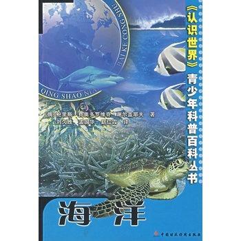 海洋类书籍设计