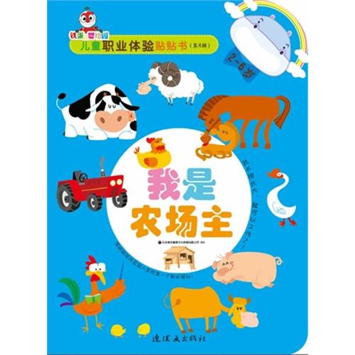 我是动物园园长(2-6岁)/儿童职业体验贴贴书