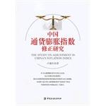 中国通货膨胀指数修正研究