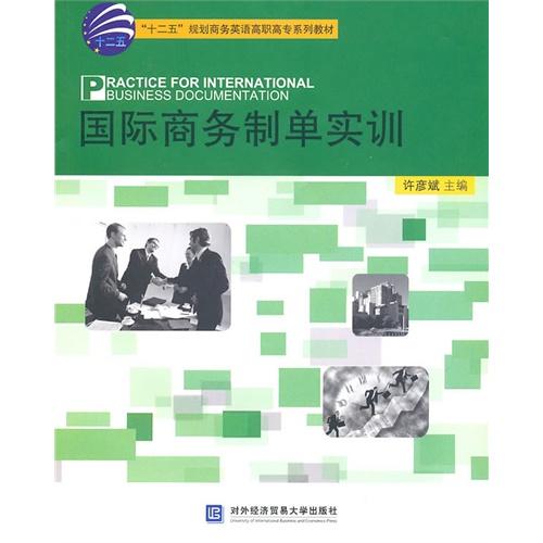 国际商务制单实训