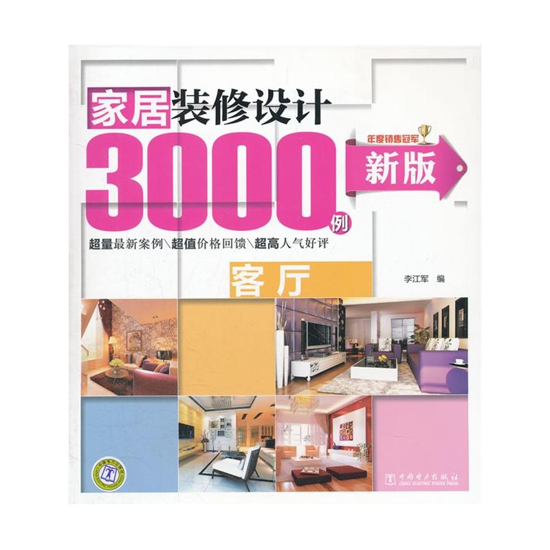 新版家居装修设计3000例 客厅