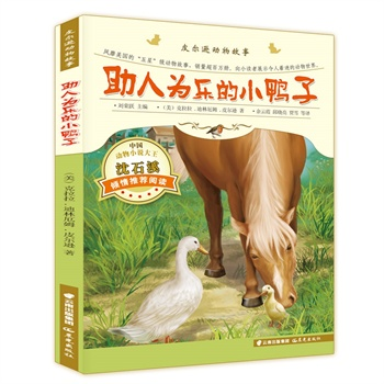 皮尔逊动画故事 助人为乐的小鸭子图片