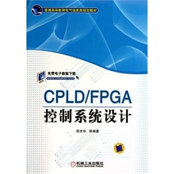 《cpld/fpga控制系统设计