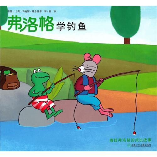 【青蛙弗洛格的成长故事第二辑——弗洛格学钓鱼图