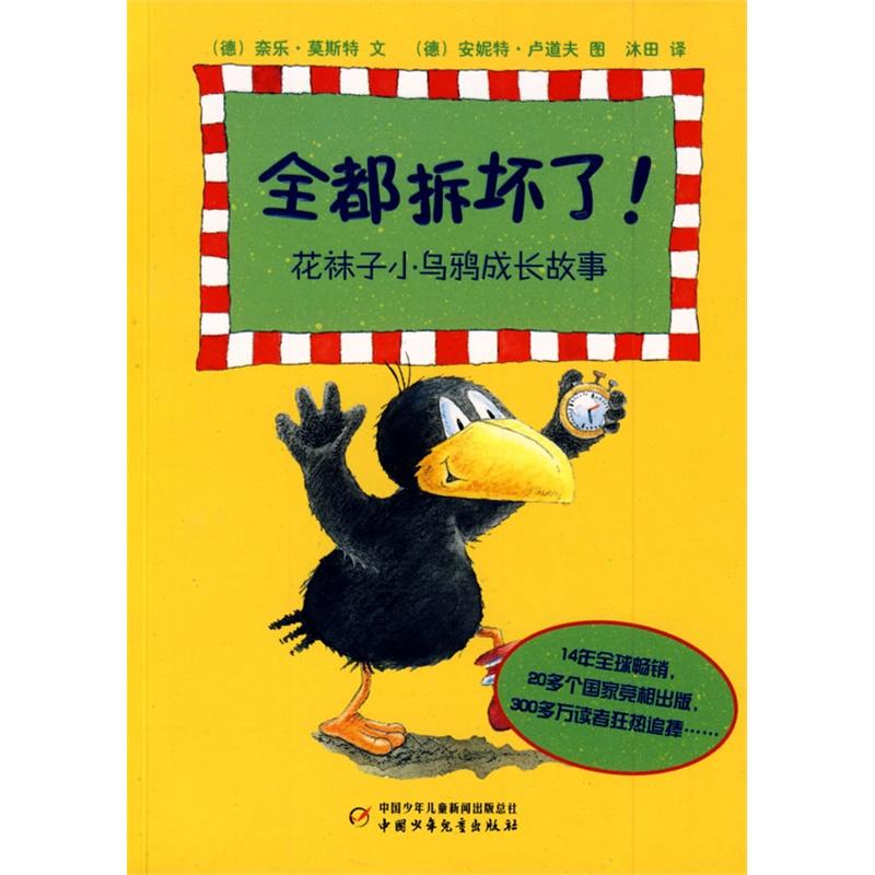 """中国少年儿童出版社2009年独家引进""""花袜子小乌鸦""""绘本,桥梁书两种"""