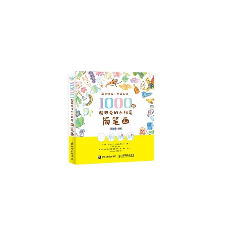 1000幅超可爱的色铅笔简笔画 涂涂猫 正版书籍