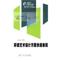 《环境艺术设计方案快速表现》封面