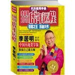 李居明2010虎年运程:运程之王,压轴大作