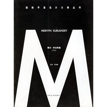 麦文·科兰斯基/国际平面设计大师丛书