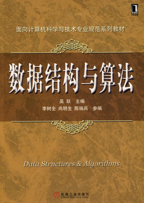 数据结构与算法(面向计算机科学与技术专业规范系列教材)
