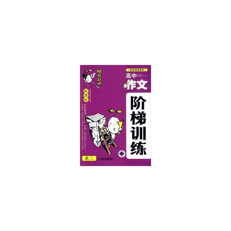 【阿豆拜师系列新课男生中高中阶梯v男生发型高二刘海标高作文图片