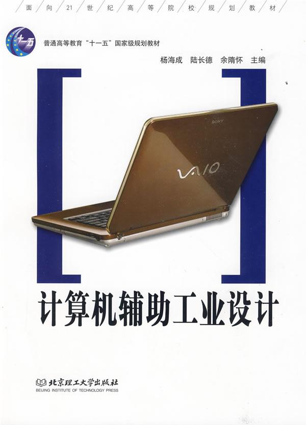 計算機輔助工業設計