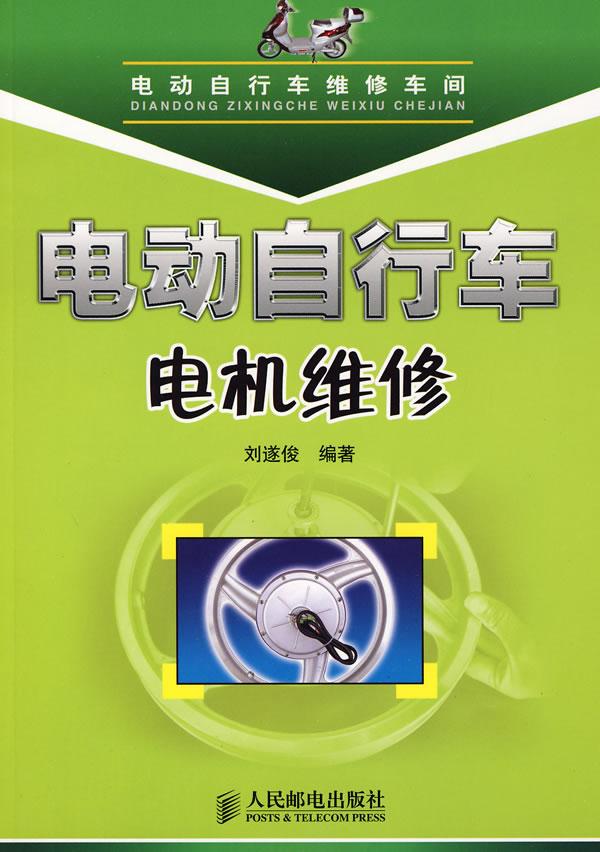 电动自行车电机维修(电动自行车维修车间)