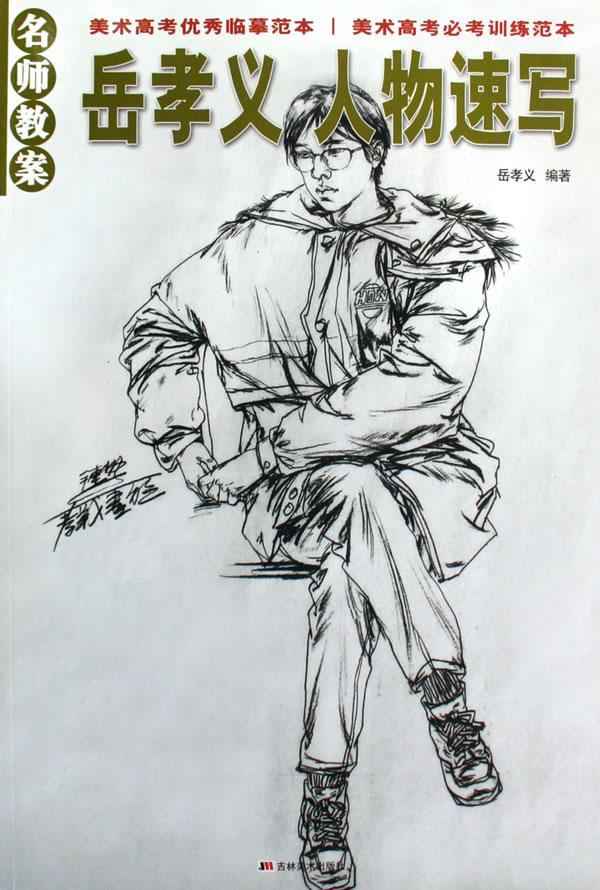 名师教案:岳孝义 人物速写下载