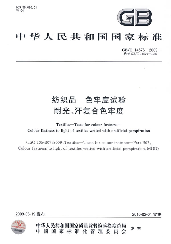 《纺织品 色牢度试验 耐光、汗复合色牢度》电子书下载 - 电子书下载 - 电子书下载