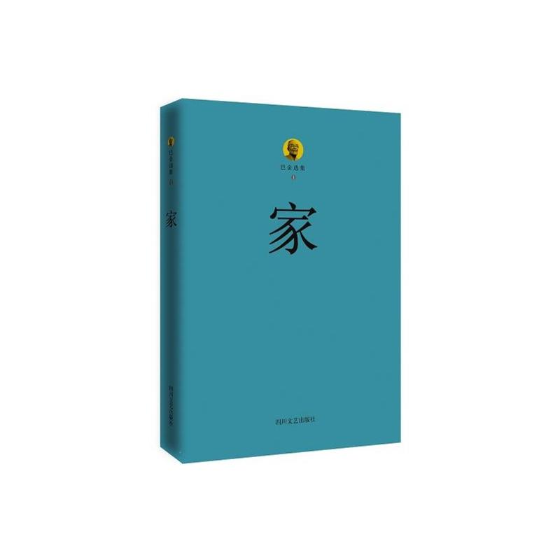 集1 家 巴金 9787541139437 四川文艺出版社图