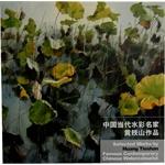 中国当代水彩名家黄铁山作品