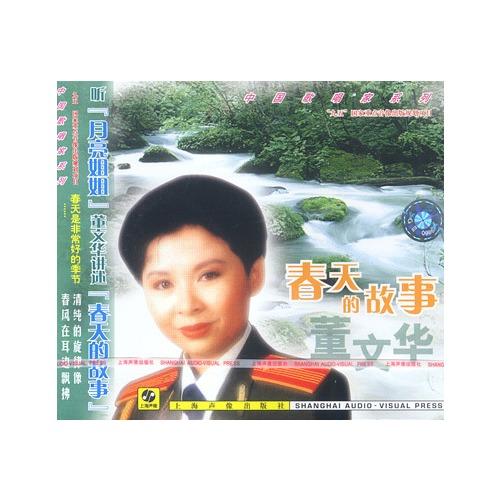 60 数量:-  董文华:春天的故事(cd) 钻石vip价:¥13.