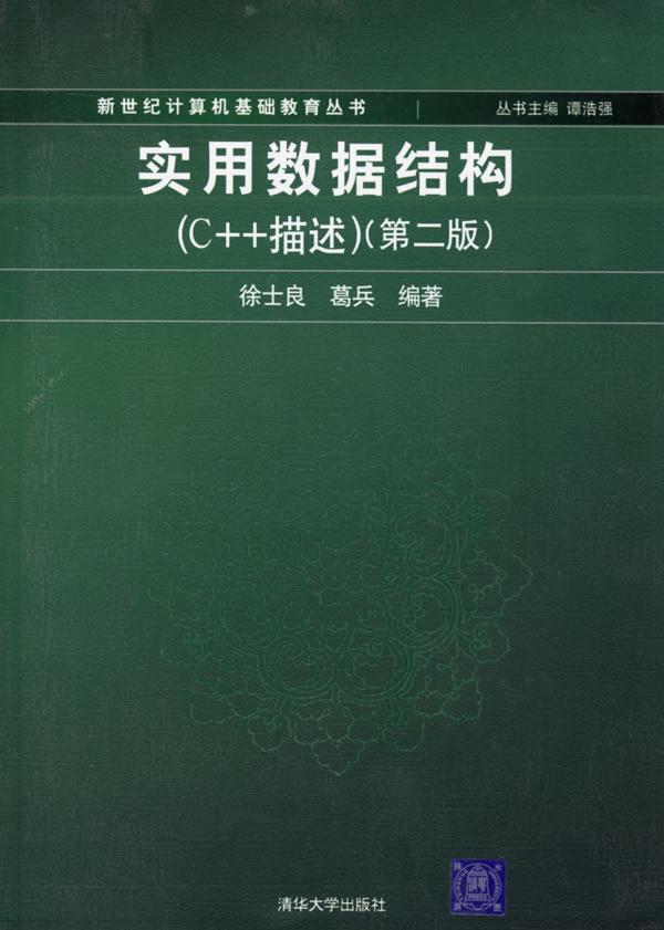实用数据结构(c  描述)(第二版)(新世纪计算机基础教育丛书)