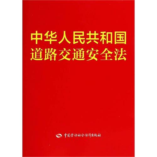 道路交通安全法讲座_中华人民共和国道路交通安全法第一百一十二条