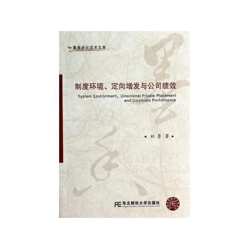 《制度环境、定向增发与公司绩效 杜勇》【简