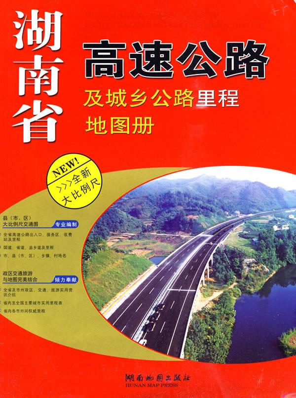 湖南省高速公路及城乡公路里程地图册