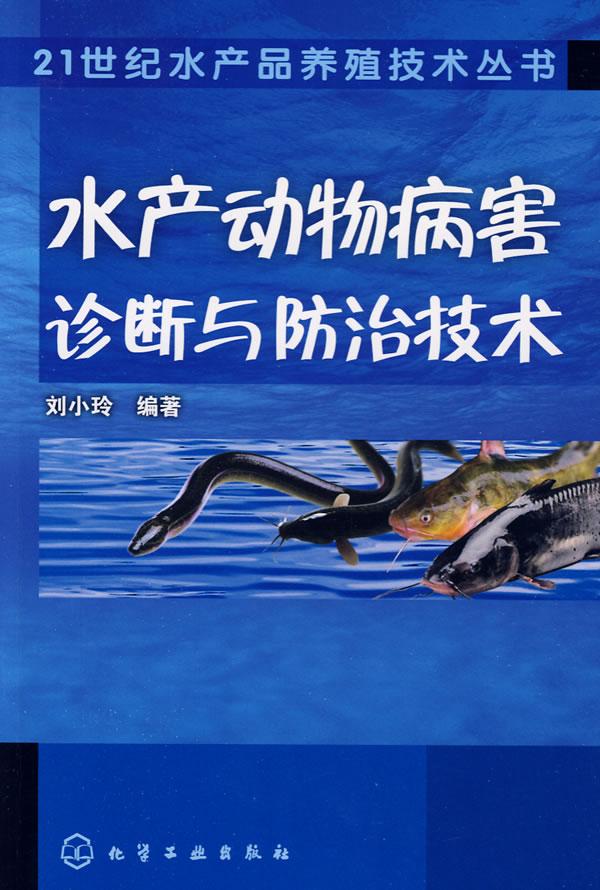 21世纪水产品养殖技术丛书:水产动物病害诊断与防治