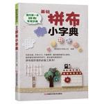 基础拼布小字典:国内第一本拼布专用字典