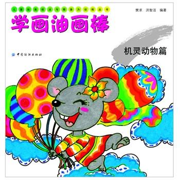 学画油画棒:机灵动物篇(儿童绘画技法与想象力训练)
