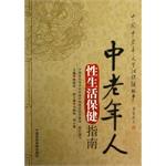 中老年人性生活保健指南(中国中老年人生活保健丛书)