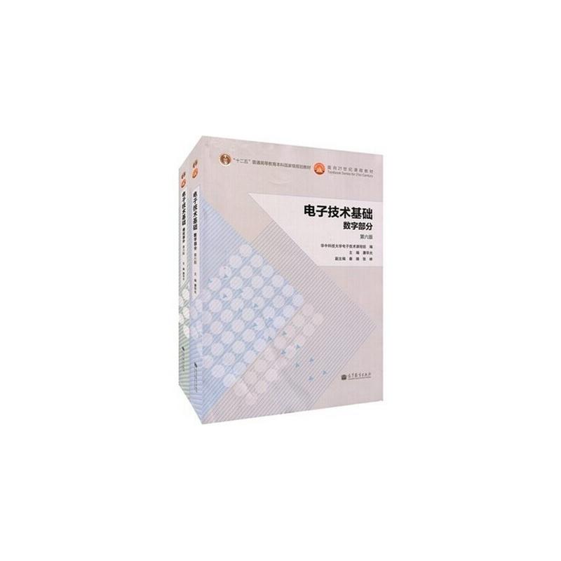 《华中科技大学 电子技术基础