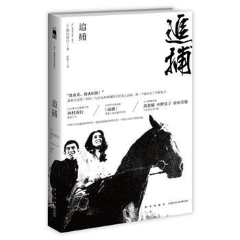 西村寿行小说_复仇狂【日本小说·西村寿行】_网上买书_收