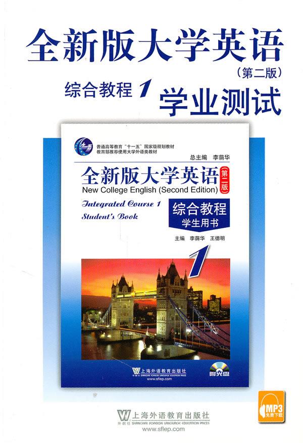 全新版大学英语综合教程1~4的单词mp3 只要单词图片