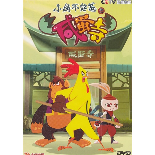 小鸡不好惹之咸蛋寺_小鸡不好惹之咸蛋寺1(DVD)