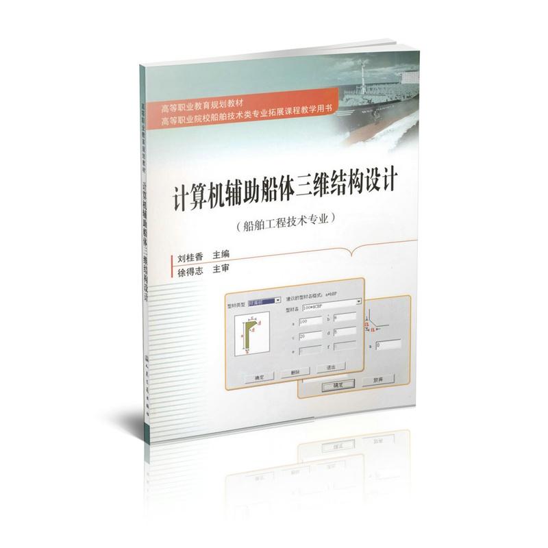 计算机辅助船体三维结构设计-船舶工程技术/高等职业