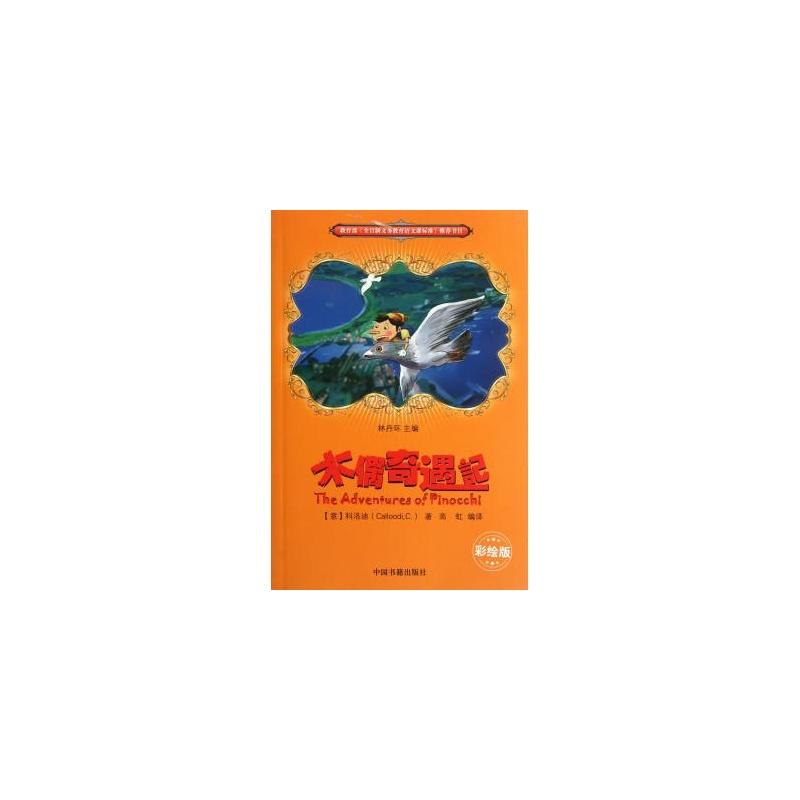 《木偶奇遇记(彩绘版)》(意)科洛迪|主编:林丹环