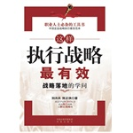 这样执行战略最有效――战略落地的学问读后感_评价_评论 - moqiweni - 莫绮雯