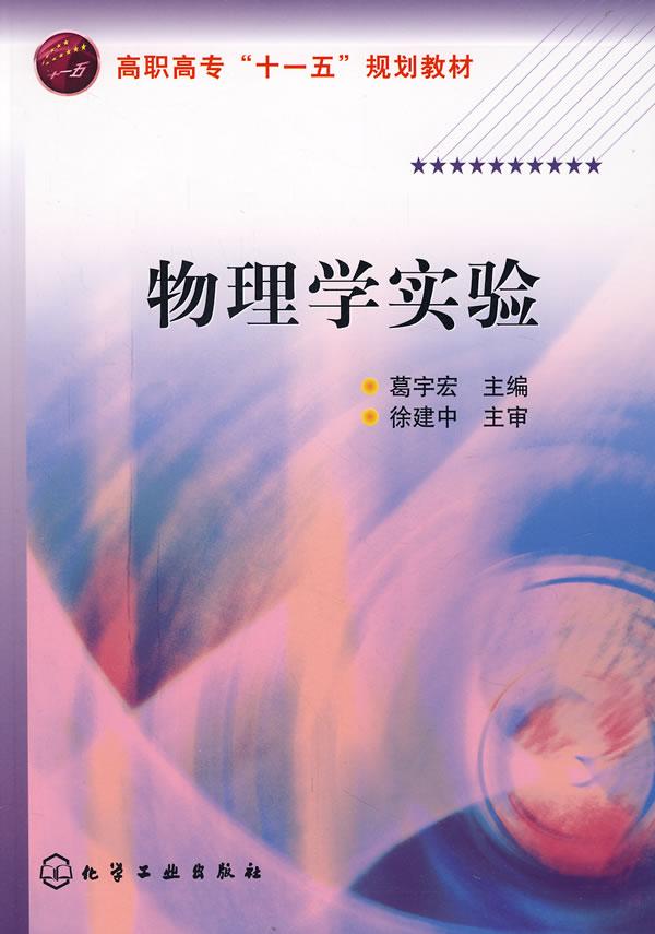 京东商城图书 医学物理学实验 京东商城图书 实验核物理学(第2卷)