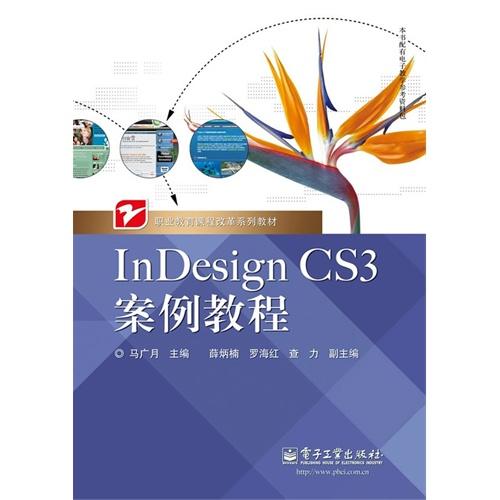 InDesign CS3案例教程图片图片