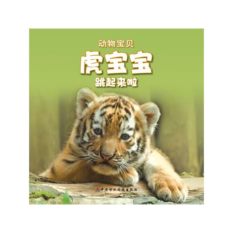 《虎宝宝跳起来了》(印)泰特尔鲍姆 著,《动物宝贝》