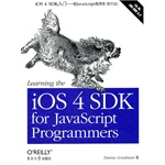 iOS 4 SDK入门——给JavaScript程序员(影印版)
