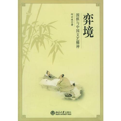 【弈境:围棋与中国文艺精神图片】高清图