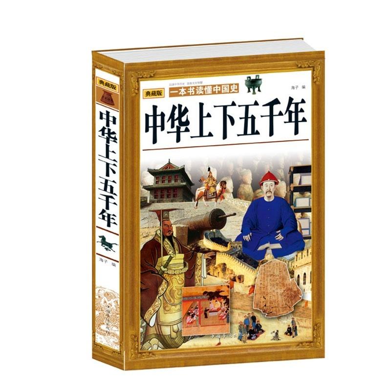 中华上下五千年 典藏版 海子 一本书读懂中国史